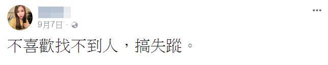 葉女疑似找不到鄭承浩,忍不住在臉書上感嘆。(讀者提供)