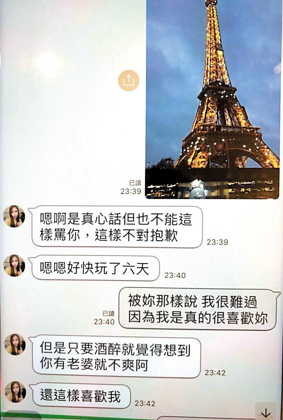 鄭承浩和妻小赴巴黎旅遊,不忘隨時和小三葉女調情。(讀者提供)