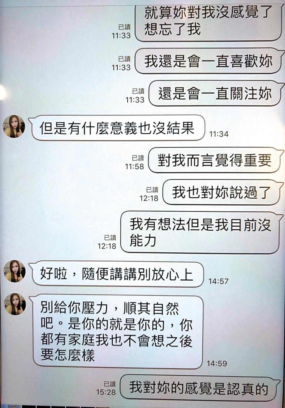 小三葉女因鄭承浩已婚身分鬧彆扭,鄭承浩立即用甜言蜜語拍拍。(讀者提供)