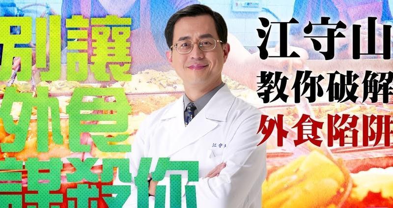 名醫江守山遭衛福部查獲偽造病歷詐取健保費,遭檢方起訴。(翻攝網路)