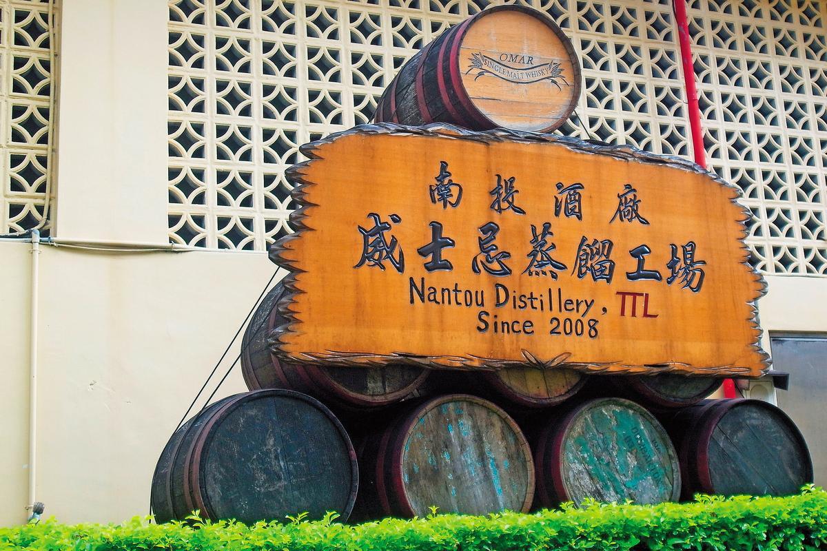 南投酒廠在2008年正式成立威士忌蒸餾工場,成為台灣第2間單一麥芽威士忌廠。