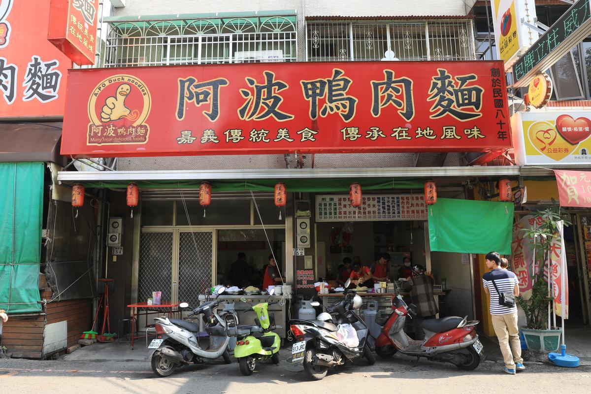 開業27年的「阿波鴨肉麵」,頗受在地人歡迎。
