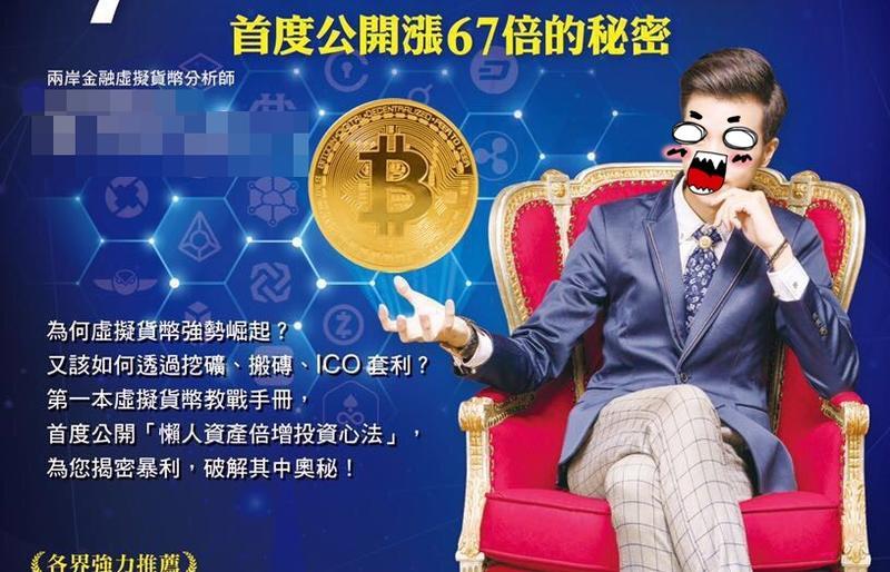 棒棒堂元老成員「虎牙」如今已成為虛擬貨幣投資專家。(林子豪提供)