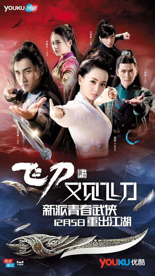 2016年播出的《飛刀又見飛刀》,讓羅法平在中國影視市場打響知名度。(翻設網路)