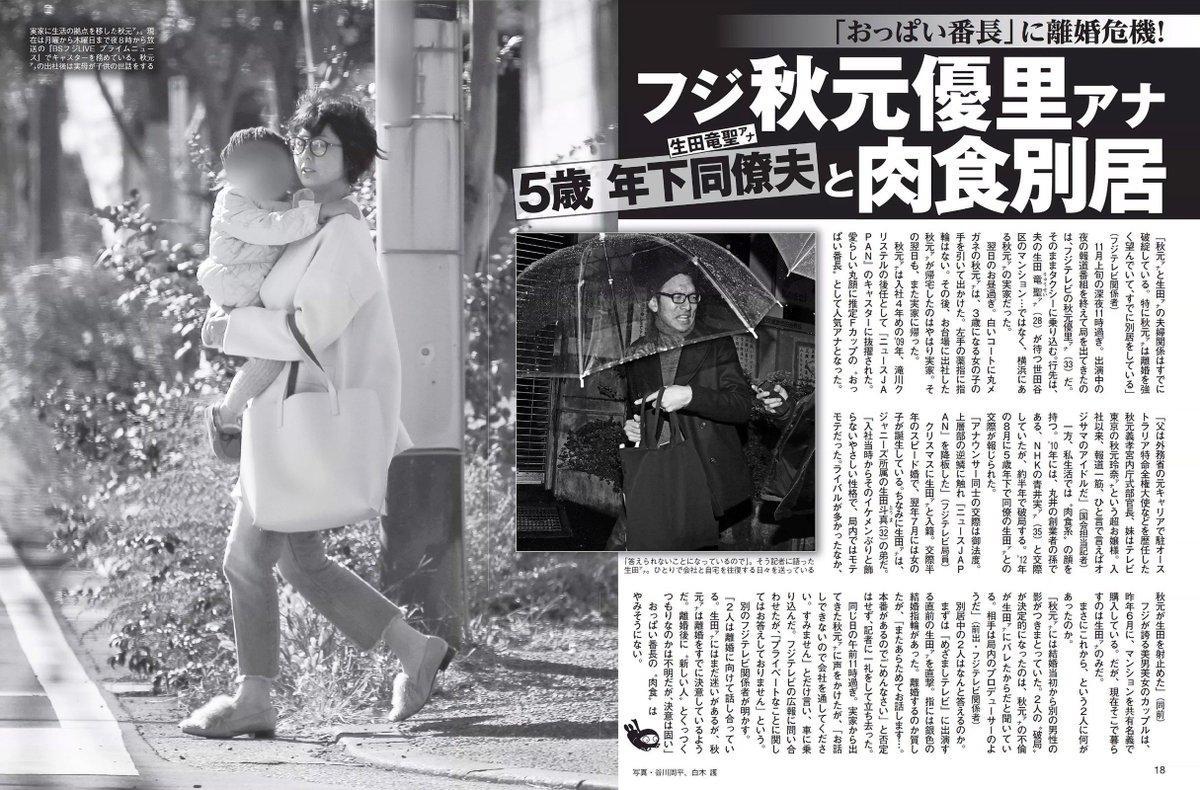 去年秋元優里就爆出偷吃,被日本八卦媒體逮個正著。(翻攝《週刊文春》)