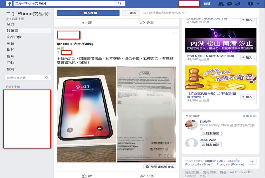 劉嫌專挑網路上販賣iPhone等二手3C社(刑事局提供)