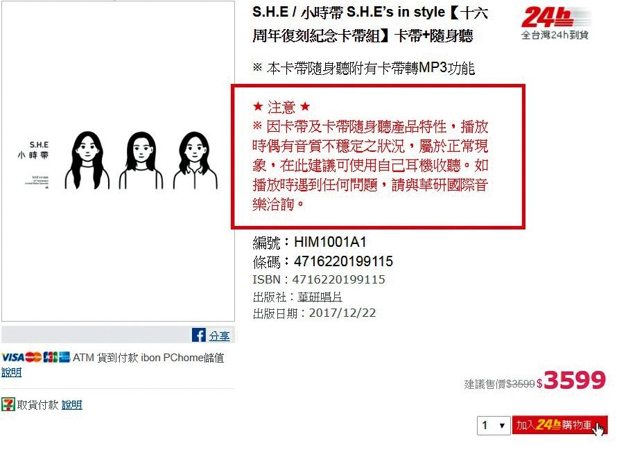 華研唱片收到歌迷反應《小時帶 S.H.E's in style》品質差,緊急發文解釋。(翻攝自PChome 24h網站)