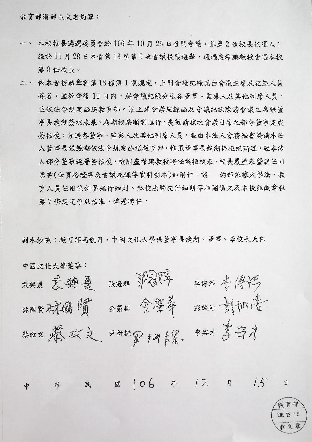 文大董事長張鏡湖拒絕簽署新校長當選公文,刻意阻撓新校長上任,9位董事聯名向教育部長潘文忠陳情。