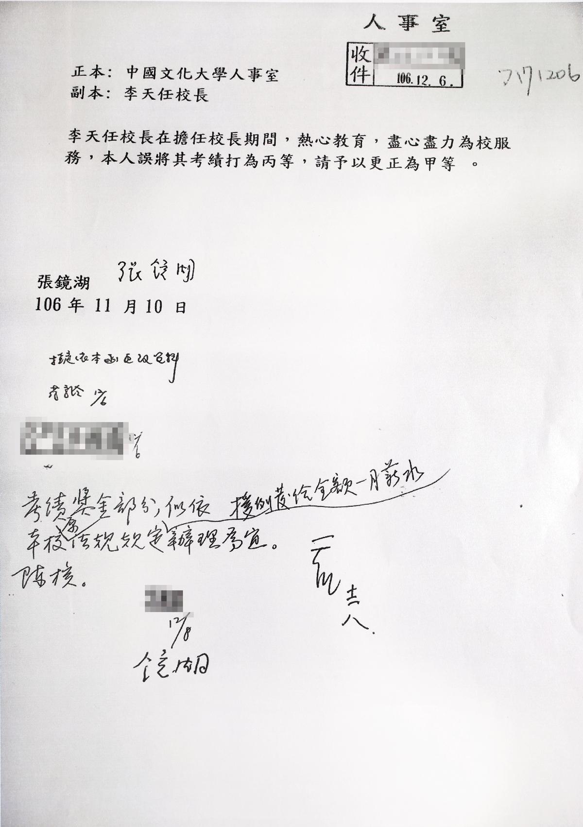 文大現任校長李天任去年考績遭打丙等而請辭,驚傳張鏡湖為了找他擔任代理校長,欲將考績改為甲等,還補發1個月獎金。