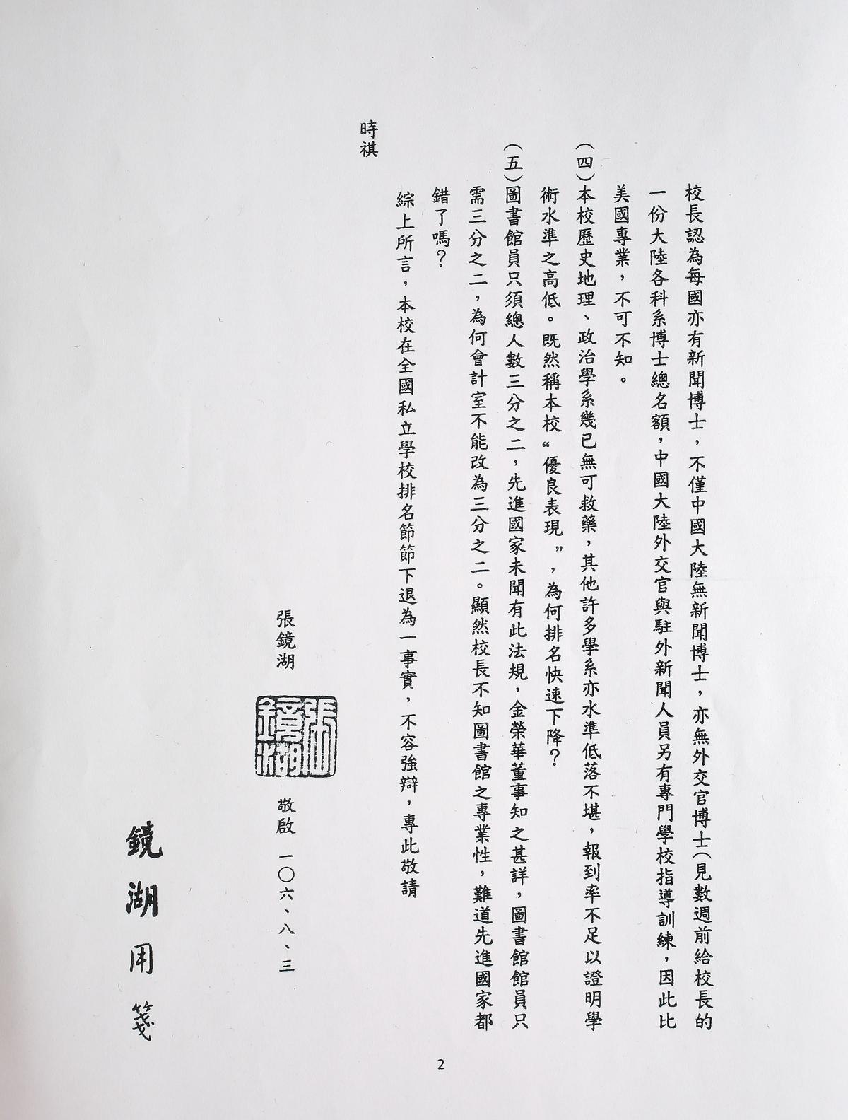 文大董事長張鏡湖羅列校長的5大缺失,措辭強硬地痛罵現任校長李天任治校不力。