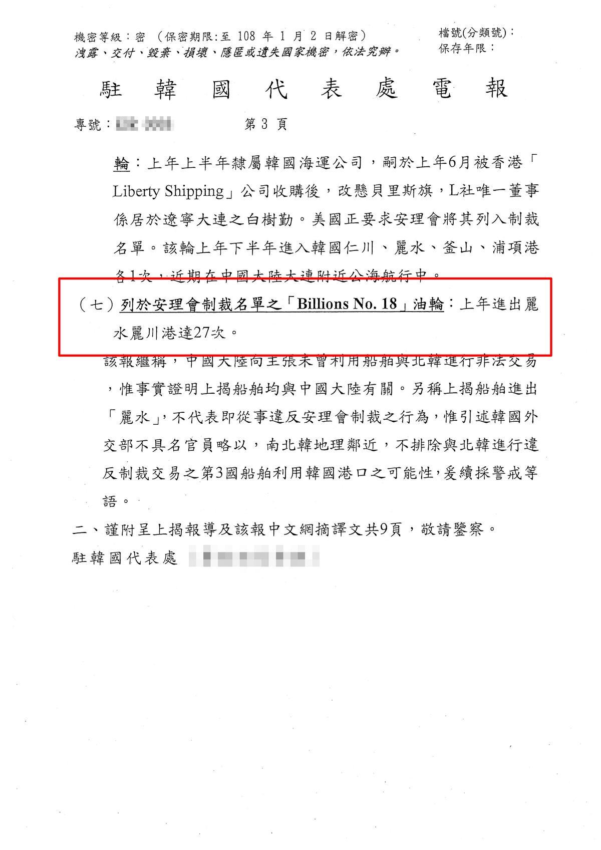 根據駐韓代表處電報,方向永嘉號是比利恩油品集團租用,比利恩18號也多次進出韓國麗水。