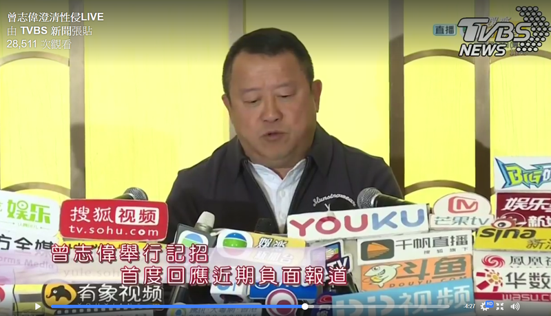 曾志偉在香港召開記者會,對近日指控他性侵藍潔瑛的影片及報導做出公開回應。(翻攝自TVBS直播畫面)