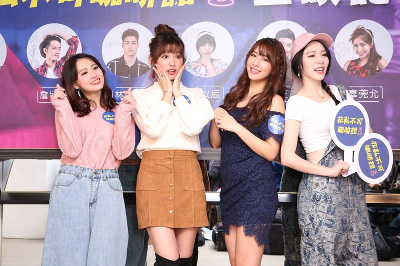 《非私不可咖啡館》由Abbie(左起)、梁以辰、辜莞允和王萱演出,主要討論網站上各種怪現象。