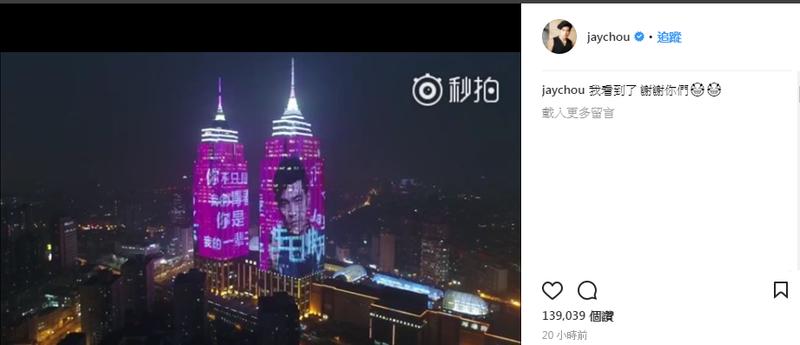 周杰倫PO出歌迷為他在上海大樓的播放的祝壽影片截圖。(翻攝自周杰倫IG)