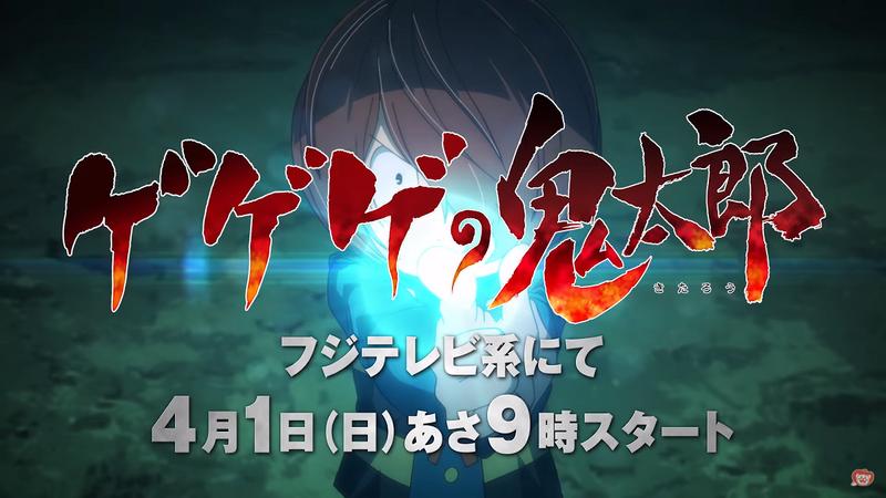 《鬼太郎》新番將於 4 月播放。(翻攝自預告)