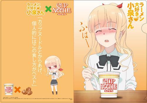 日清食品與《愛吃拉麵的小泉同學》合作,在便利商店推出只送不賣的 A4 透明文件夾。