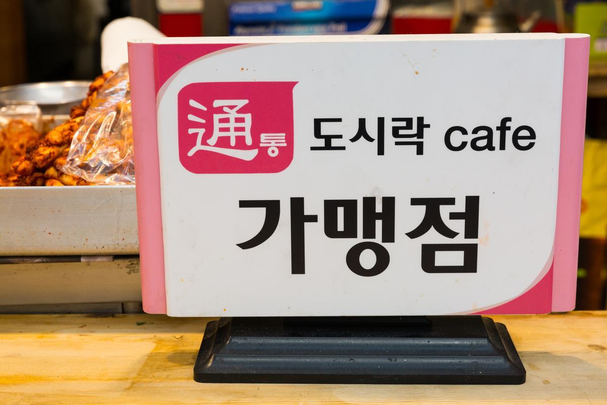 有「通」字招牌的攤販,即能用銅錢交易。