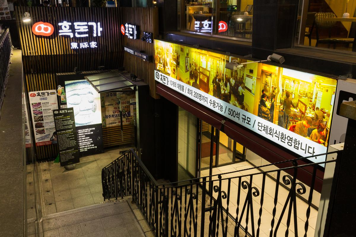 黑豚家有多間分店,賣的是濟州島黑豬肉。