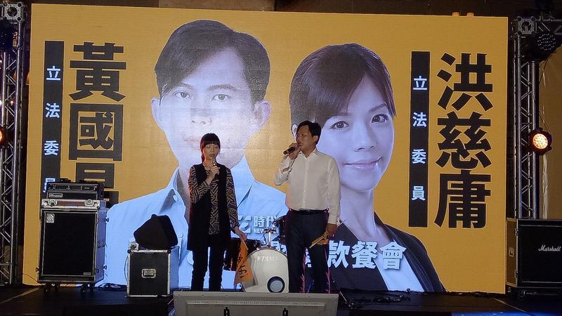 時代力量主席黃國昌與立委洪慈庸合唱2首歌曲。