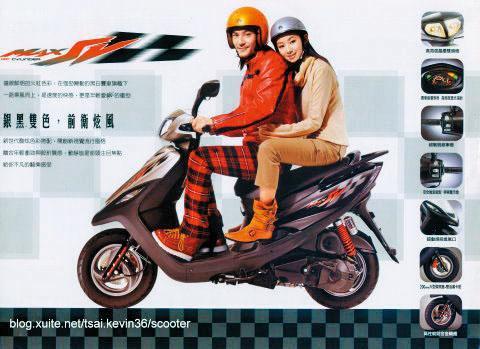 後藤久美子(右)與張震(左)合作機車廣告,清新亮麗的外型引起注目。