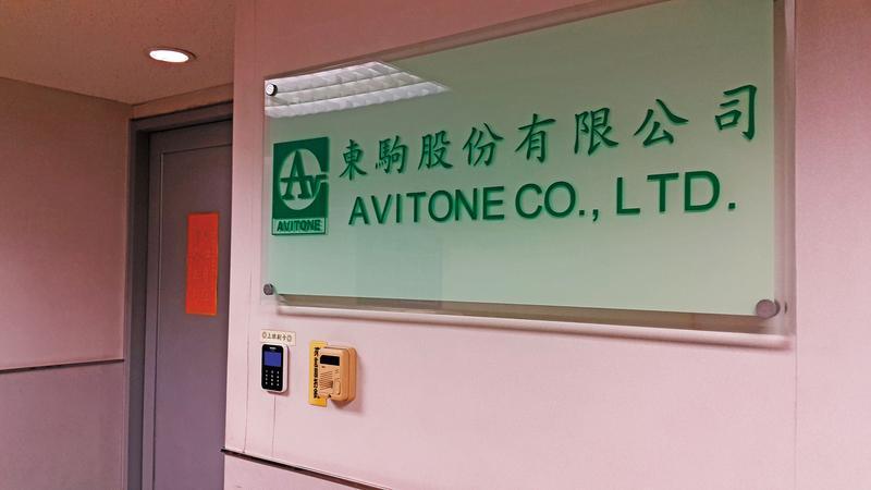 英國Rapiscan下設台灣分公司,竟與其代理商東駒公司同址。