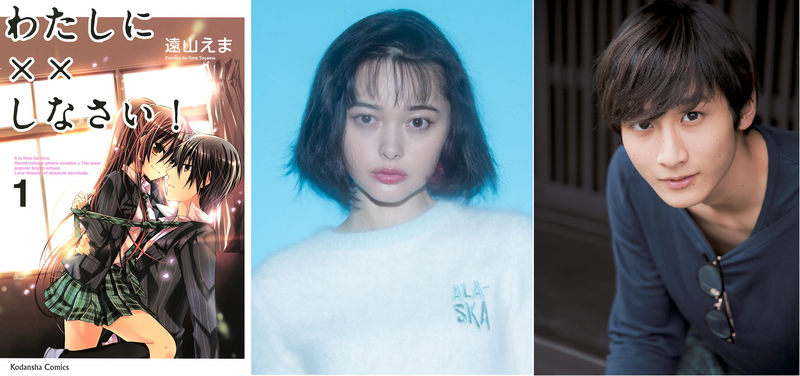 《要你對我×××!》真人電影男女主角確定由玉城蒂娜和小關裕太出演。