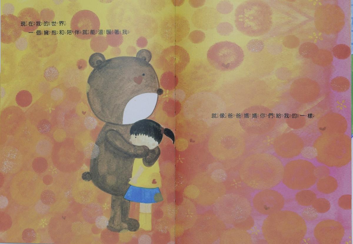 兒童福利聯盟在921地震10週年時出版《想念,再見》,由小怡溫暖描繪失依兒的故事,故事從一片黑暗開始,直到能好好想念父母並說再見。