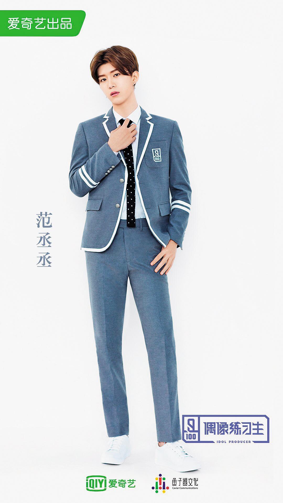 范丞丞因為有個大名鼎鼎的星姐范冰冰,成為練習生中最受矚目的成員。