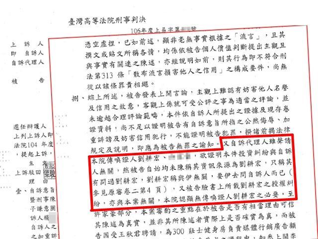 一份法院判決書意外發現劉畊宏與300壯士無關。