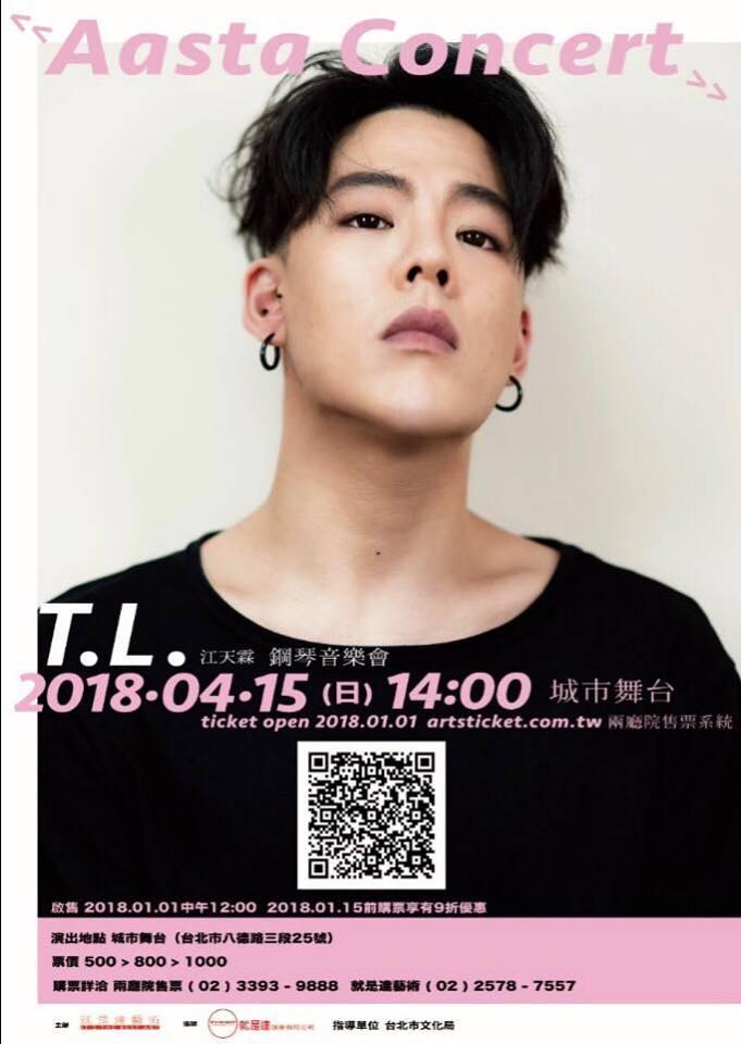 江天霖將在4月15日舉辦《Aasta Concert》鋼琴演奏會。(就是達娛樂提供)