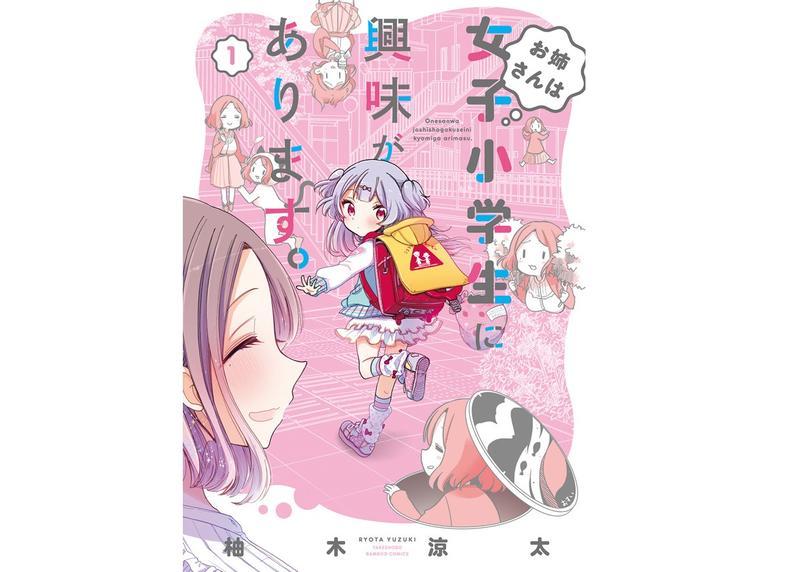 《大姐姐她對女子小學生興致勃勃》單行本第 1 集。封面這麼溫馨,我都不知道怎麼教小孩了。