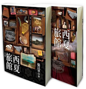 駱以軍作品:長篇小說《西夏旅館》(印刻)