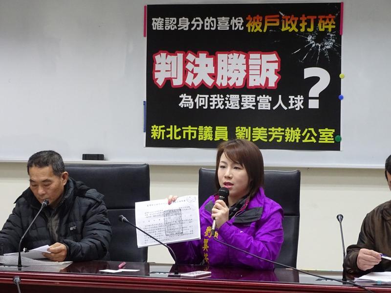 新北市議員劉美芳召開記者會,痛批戶政單位罔顧人權踢皮球。(劉美芳提供)