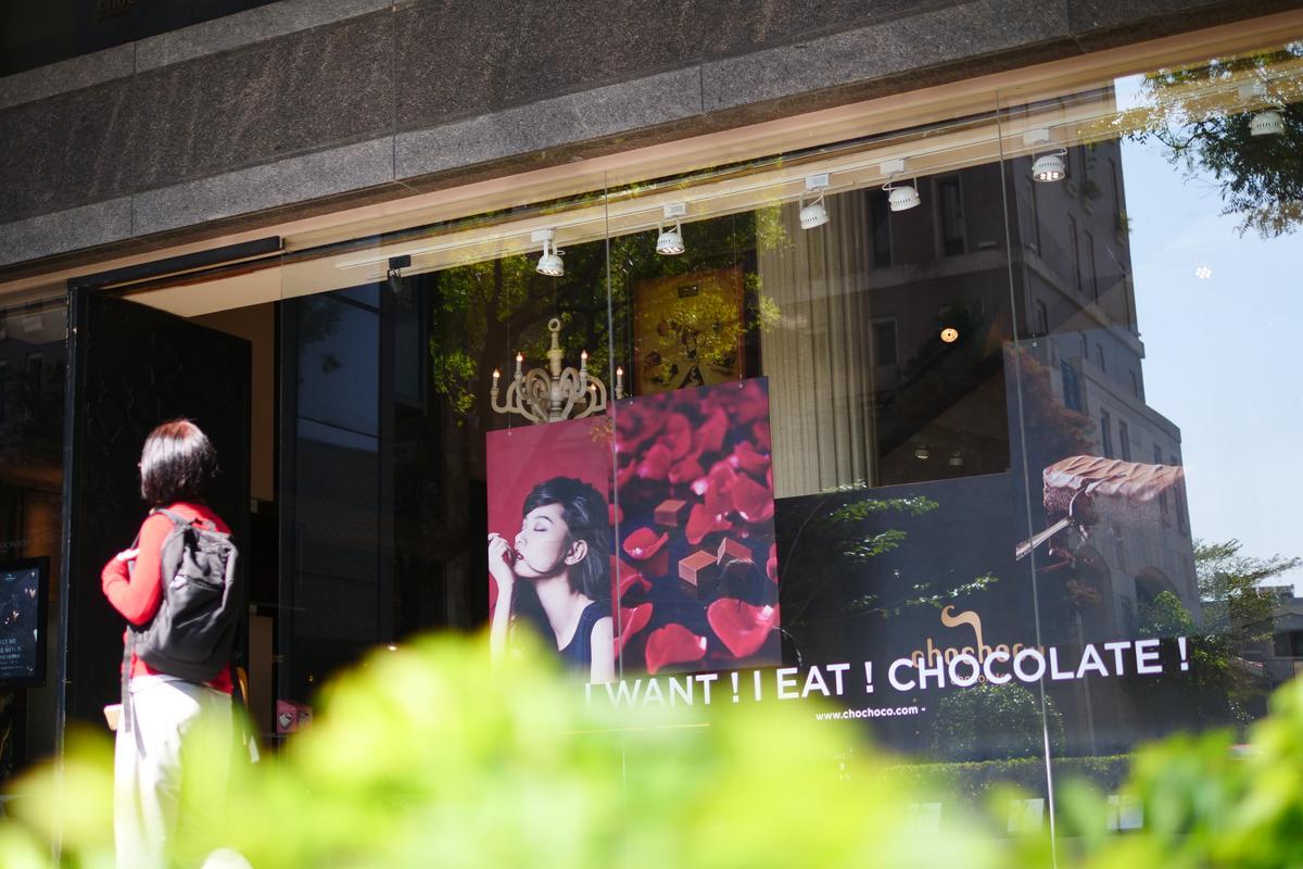 Chochoco是台灣巧克力甜點專門店先行者,提供各式巧克力甜點。