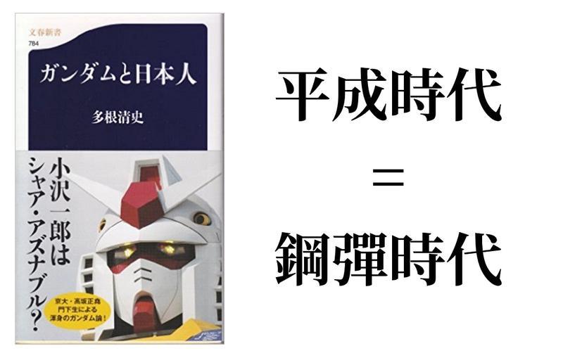 日本評論家多根清史近來著有《鋼彈與日本人》一書,探討日本人為何如此風靡《機動戰士鋼彈》系列動畫。圖片來源:日本AMAZON(https://www.amazon.co.jp/dp/B0792THDFS?tag=bunshun_online-22)