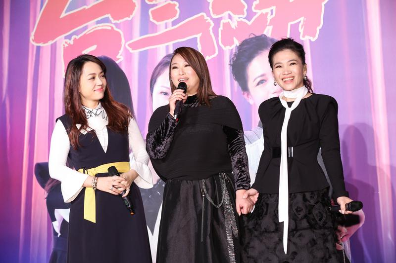 秀蘭瑪雅(左起)、王瑞霞、黃妃攜手開唱,揚言端出小巨蛋規格的演唱會。