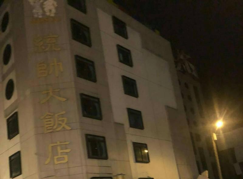 花蓮統帥飯店受強震侵襲倒塌傾斜。(翻攝網路)