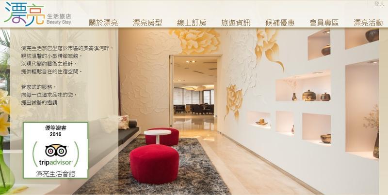 在雲門翠堤大樓2樓的漂亮生活會館由陳姓業者經營。(翻攝網路)