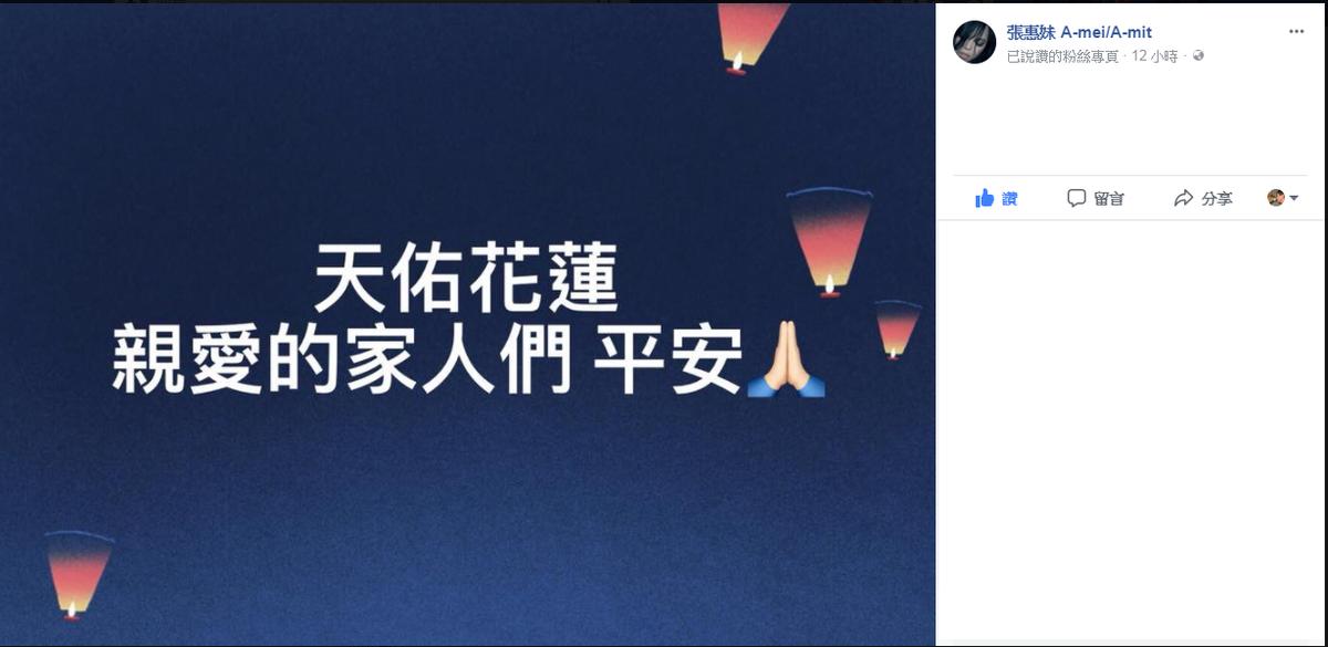 張惠妹於花蓮大地震發生當時立刻發文祈福。(翻攝自張惠妹臉書)