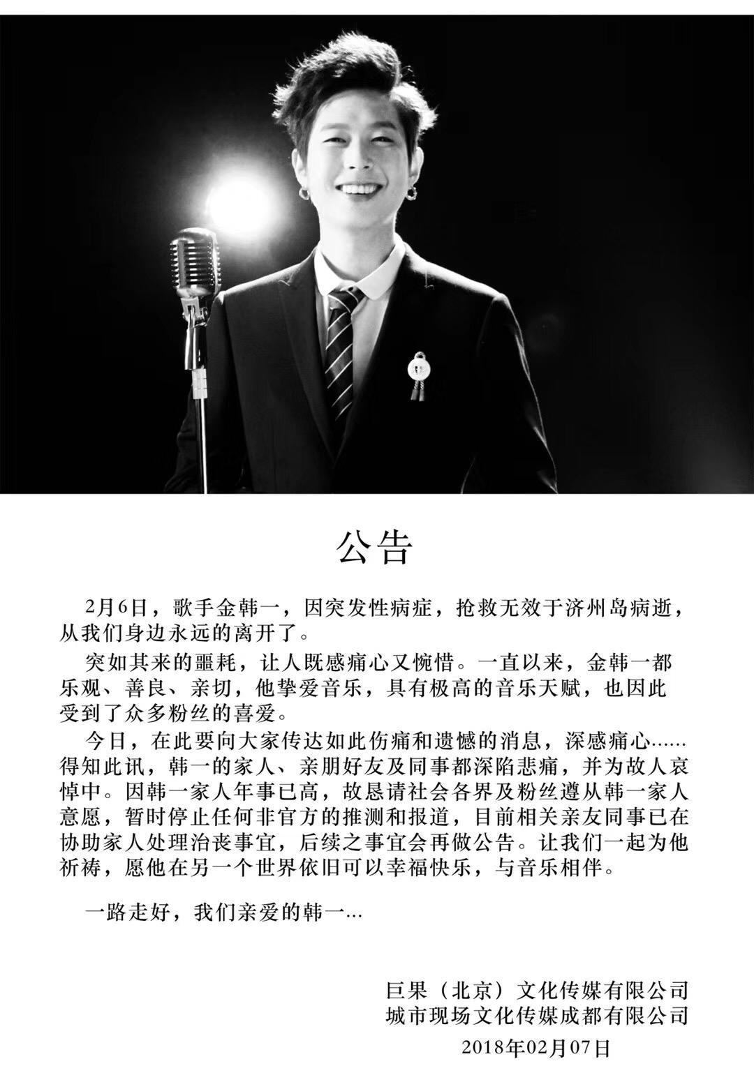韓國歌手金韓一曾來台拍戲、發片,傳出6日於濟州島病逝。(翻攝自金韓一臉書)