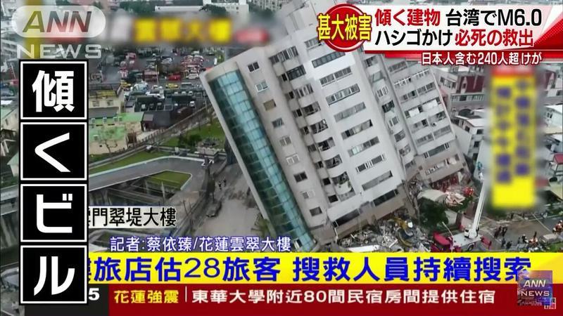 日本相當關心花蓮大地震的救災進度。(圖/匿名網 http://anonymous-post.com/archives/19115 )