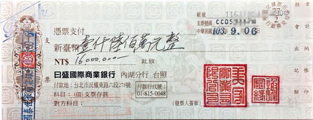 黃進春2014年拿了背後有他簽名的1,600萬元支票給債主抵債,最後跳票。(讀者提供)