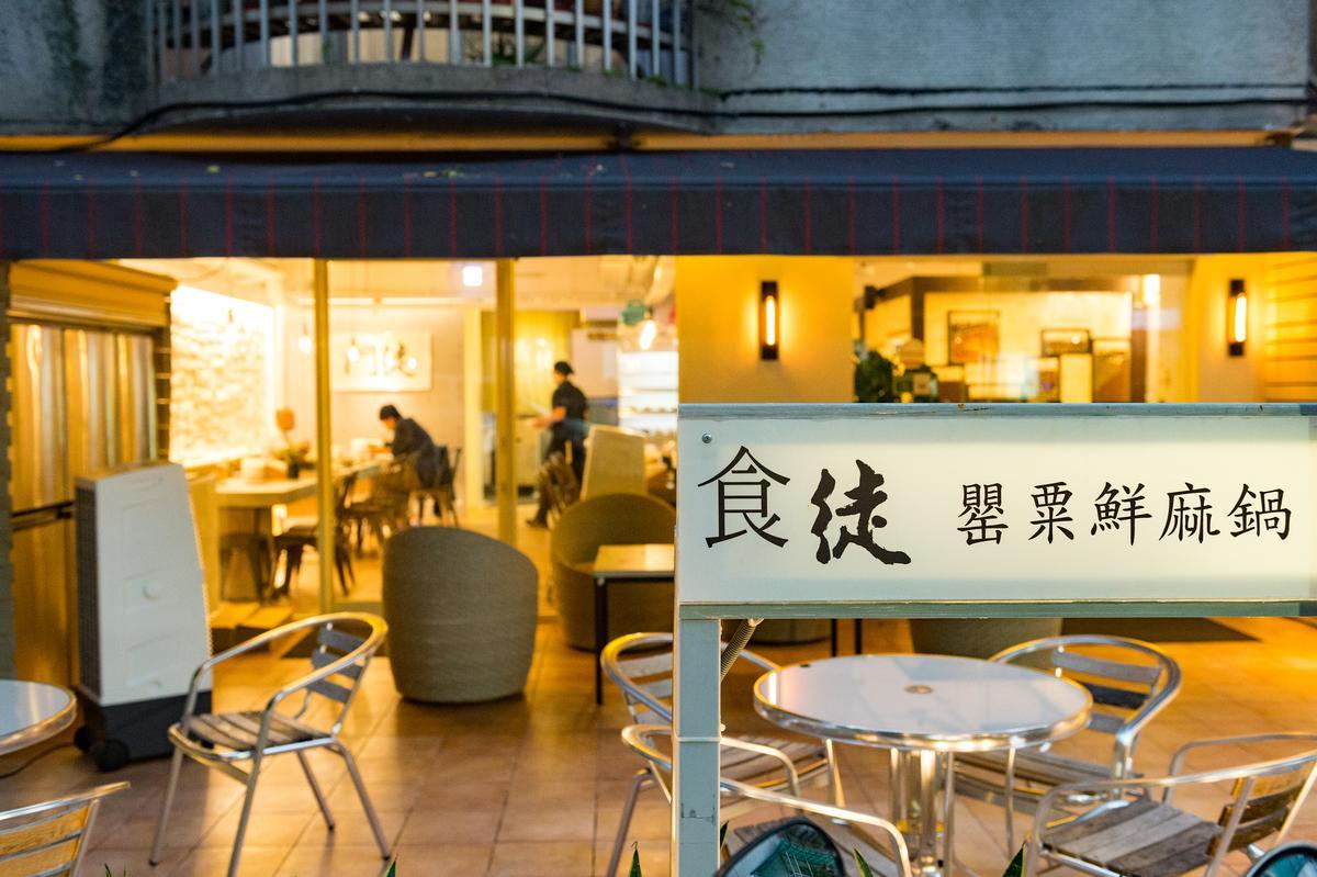 「食徒」的麻辣鍋取名為罌粟鮮麻鍋,取罌粟會上癮的意思,沒有真正用到。