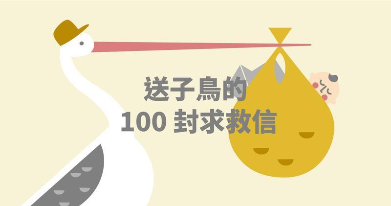 送子鳥的100封求救信