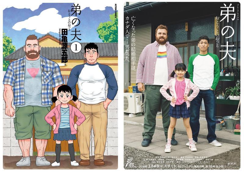 《弟之夫》真人日劇確定在 3 月 4 日開始播出,只有 3 集,還沒開播就讓人有些悵然呢。