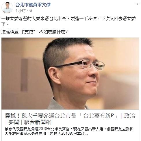 前立委宣布參選台北市長,議員梁文傑發文嘲諷。(翻攝畫面)