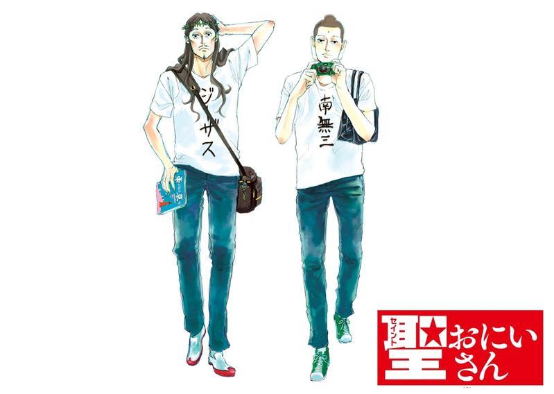 人氣搞笑漫畫《聖☆哥傳》翻拍真人日劇,今年播放。