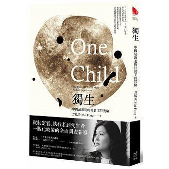 面臨中國日益嚴重的媒體審查,《獨生》中文版在中國香港都無法順利出版,最後是由台灣衛城出版社接下這份任務。