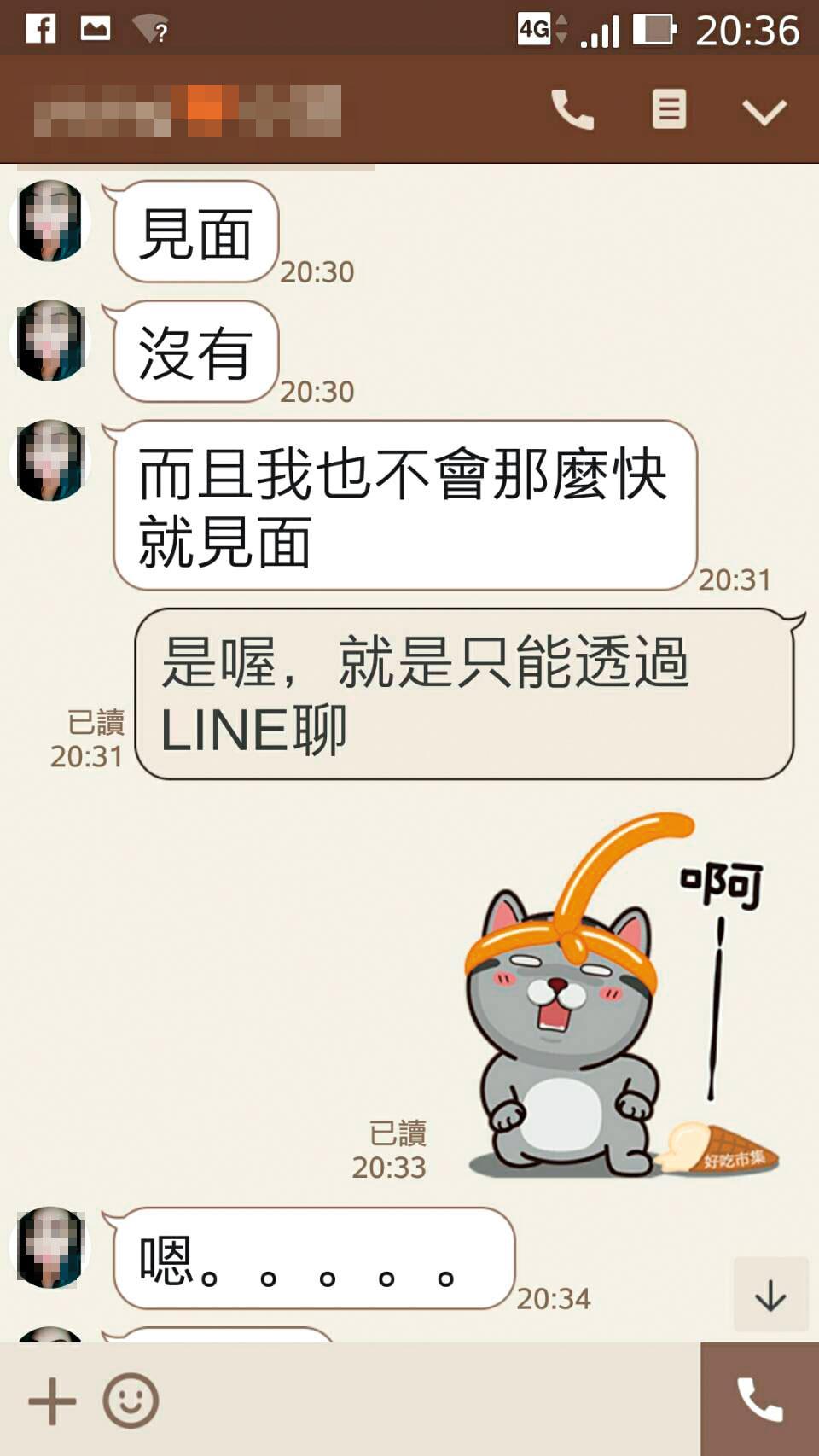 小盈透過Line表明,只能透過通訊軟體聊天,「不會那麼快見面」。