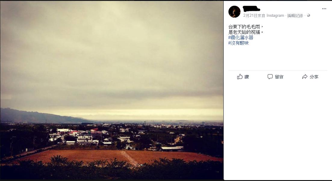 阿妹農曆新年返鄉,男友Sam的臉書也PO出台東美景,顯見兩人愛相隨。(翻攝自Sam臉書)